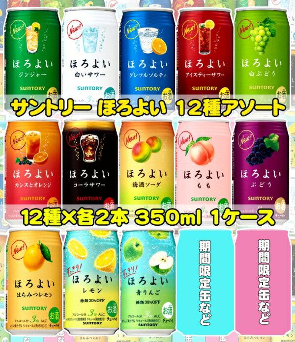 【サントリー】ほろよい 12種アソート 350ml 12種×各2本【1ケース】