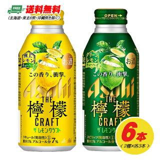 アサヒ ザ・レモンクラフト 檸檬 2種アソート