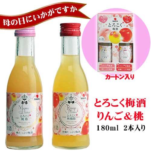 日本酒・焼酎, 梅酒  180ml 2