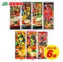 (メール便送料無料)五木食品 選べる6袋 棒ラーメン(乾めん)(代引き・配達日時指定不可)