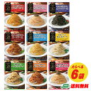 ハチ食品 パスタソース ボーノシリーズ 選べる 6袋 メール便送料無料