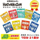 (送料無料)長期保存災害非常食HOZONHOZON防災シリーズ選べる21袋7日分(代引・日時指定不可)
