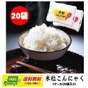 ナカキ食品 米粒こんにゃく 1ケース(20袋)  ダイエット 糖質制限 地域限定送料無料