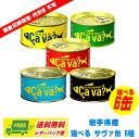 選べる 岩手県産 サヴァ缶(サバ缶)5種 6缶セット(国産さ...