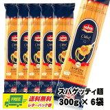 セルバ スパゲティ麺(パスタ麺) 300g×6袋(1.8Kg) 送料無料