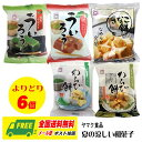 ヤマク食品 選べる夏の冷たい和菓子(ういろう・わらび餅)6個 メール便送料無料(代引・日時指定不可)