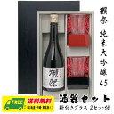 オリジナル ギフトセット 獺祭 純米大吟醸45 720ml