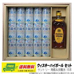 オリジナル ギフト ウイスキー(角瓶)ハイボールセット 地域限定送料無料 お中元 暑中見舞い 御祝 プレゼント