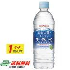 サッポロ 富士山麓のおいしい天然水 530ml×24本  1ケース 地域限定送料無料