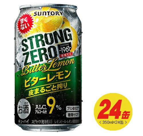 (サントリー)-196℃ストロングゼロ ビターレモン 350ml×24本(1ケース)