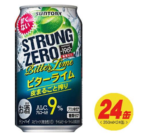 (サントリー)-196℃ストロングゼロ ビターライム 350ml×24本(1ケース)