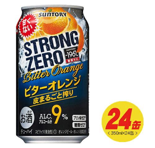 (サントリー)-196℃ストロングゼロ ビターオレンジ 350ml×24本(1ケース)