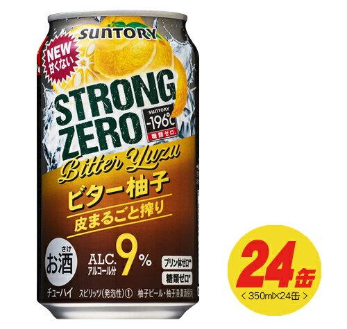 (サントリー)-196℃ストロングゼロ ビター柚子 350ml×24本(1ケース)