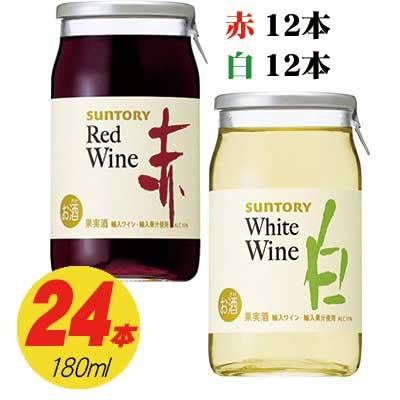 サントリー『カップワイン2種×各12本』