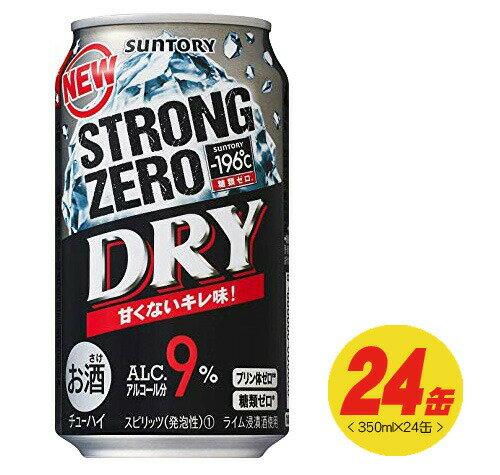 (サントリー)-196℃ストロングゼロ DRY ドライ 350ml×24本(1ケース)