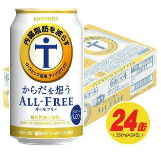 (期間限定セール)サントリーからだを想うオールフリー(アルコール0.00%)350ml×24本1ケース