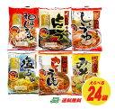 (送料無料)まとめ買いに! ナカキ食品 こんにゃく麺 ラーメン うどん 選べる24袋セット(低カロリー&低糖質)