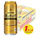 (期間限定セール)ビール類・新ジャンル サッポロ 麦とホップ 500ml×24本 1ケース (1個口は2ケース迄です)