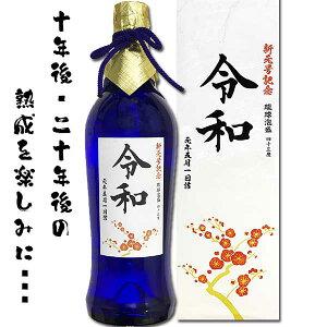 琉球泡盛令和新元号記念ボトル43度720ml