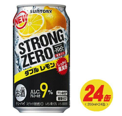 (サントリー)-196℃ストロングゼロ ダブルレモン 350ml×24本(1ケース)