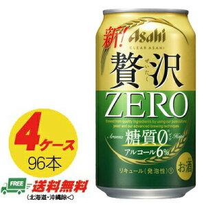 (送料無料)アサヒ贅沢ゼロ350ml×96本(4ケース)
