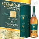 グレンモーレンジ ターロガン 43度 700ml 箱付き 並行 ハイランド シングルモルトスコッチウイスキー