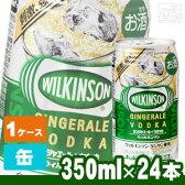 ウィルキンソンジンジャエール+ウオッカ 5度 350ml 24本セット 1ケース リキュール