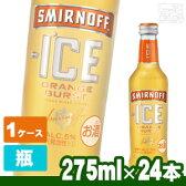 スミノフアイス オレンジバースト 5度 275ml 24本セット 1ケース 瓶 リキュール チューハイ カクテル