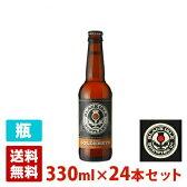 ブラックアイル ゴールデンアイ・ペールエール ビール 5.6度 瓶 330ml×24本セット(1ケース) スコットランド