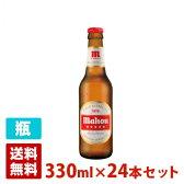 マオウ シンコ エストレージャス ビール 5.5度 瓶 330ml×24本セット(1ケース) スペイン