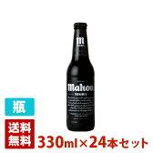 マオウ ネグラ ビール 5.5度 瓶 330ml×24本セット(1ケース) スペイン