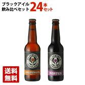 ブラックアイル ゴールデンアイ・ペールエール ポーター ビール 瓶 330ml×12本セット×2種類飲み比べセット