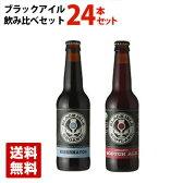 ブラックアイル ハイバネーター・オートミールスタウト スコッチエール ビール 瓶 330ml×12本セット×2種類飲み比べセット