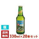 スイス マウンテン 4.8度 330ml 20本セット(1ケース) 瓶...