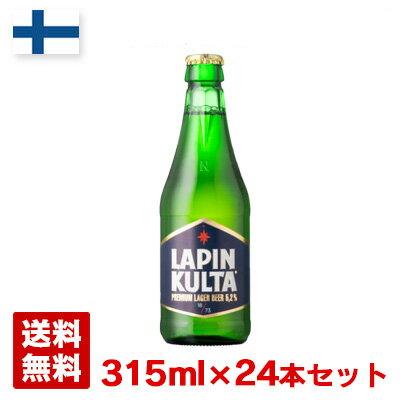 ラピンクルタ 5.2度 330ml 24本セット(1ケース) 瓶 フィンランド ビール