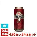 バルティカNo.9 缶 8度 450ml 24本セット(1ケース) 缶 ロシア ビール