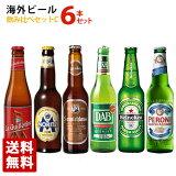 海外ビール飲み比べ6本セットC ヨーロッパ 6ヵ国巡り 輸入ビール 送料無料