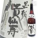 黒松貴仙寿 純米酒 15.8度 1800ml 日本酒
