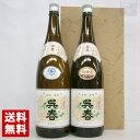 池田の酒 呉春 普通酒 本醸造セット 1800ml 2本セット 飲み比べ 送料無料