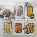 KK 缶つまレストラン 6種類 セット (国産牛すね肉、シャコのアヒージョ、うに、たいらぎ貝柱、厚切りベーコン、ムール貝) 缶詰 おつまみ
