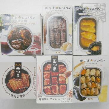 K&K 缶つまレストラン 6種類 セット (国産牛すね肉、シャコのアヒージョ 、うに、あなご、厚切りベーコン、ムール貝) 缶詰 おつまみ