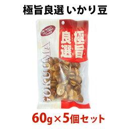 極旨良選 いかり豆 60g 5個セット うろこ大食品 おつまみ