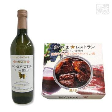 櫻正宗 ボンズウェルウィズビーフ & 缶つま牛すね肉神戸赤ワイン煮 日本酒おつまみセット