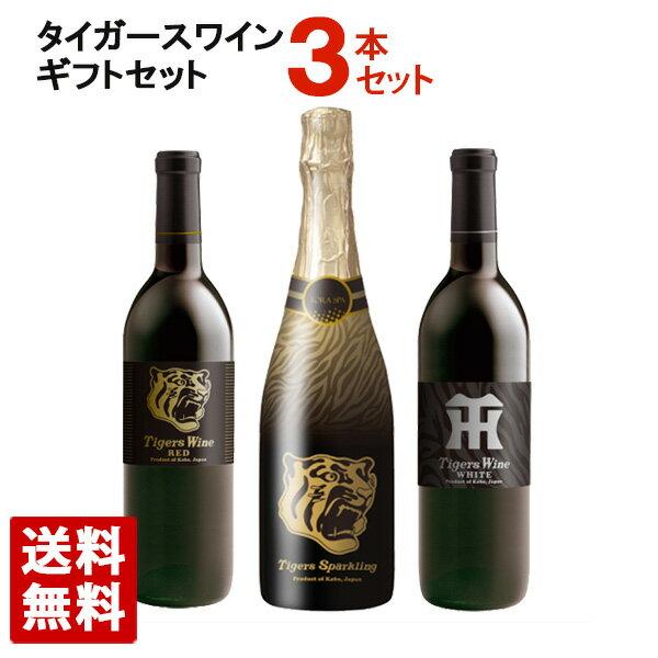 タイガースワイン スパークリングワイン