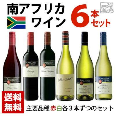 南アフリカ デイリーワインセット 6本セット 750ml