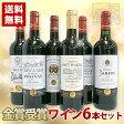 【送料無料】 コンクール金賞受賞ワインセレクション フランスワイン飲み比べ 6本セット