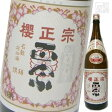 櫻正宗 焼稀 生一本 1800ml 純米酒 日本酒
