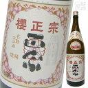 櫻正宗焼稀生一本1800ml純米酒日本酒