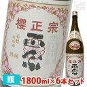 櫻正宗焼稀生一本1800ml6本セットケース純米酒日本酒