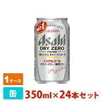 アサヒ ドライゼロ 350ml 24缶セット(1ケース) 缶 ノンアルコールビール ビールテイスト飲料
